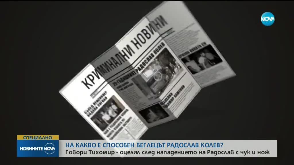 Оцелял след нападение от Радослав Колев