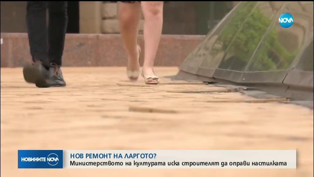 Съдебен иск срещу фирмата, ремонтирала Ларгото в София