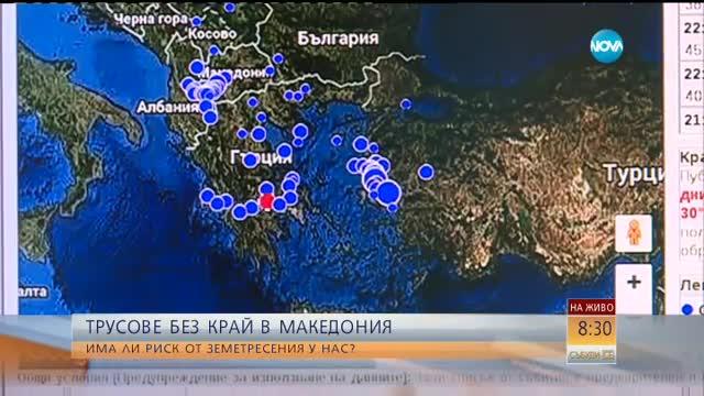 Трусове без край в Македония, земята се люля и в Гърция
