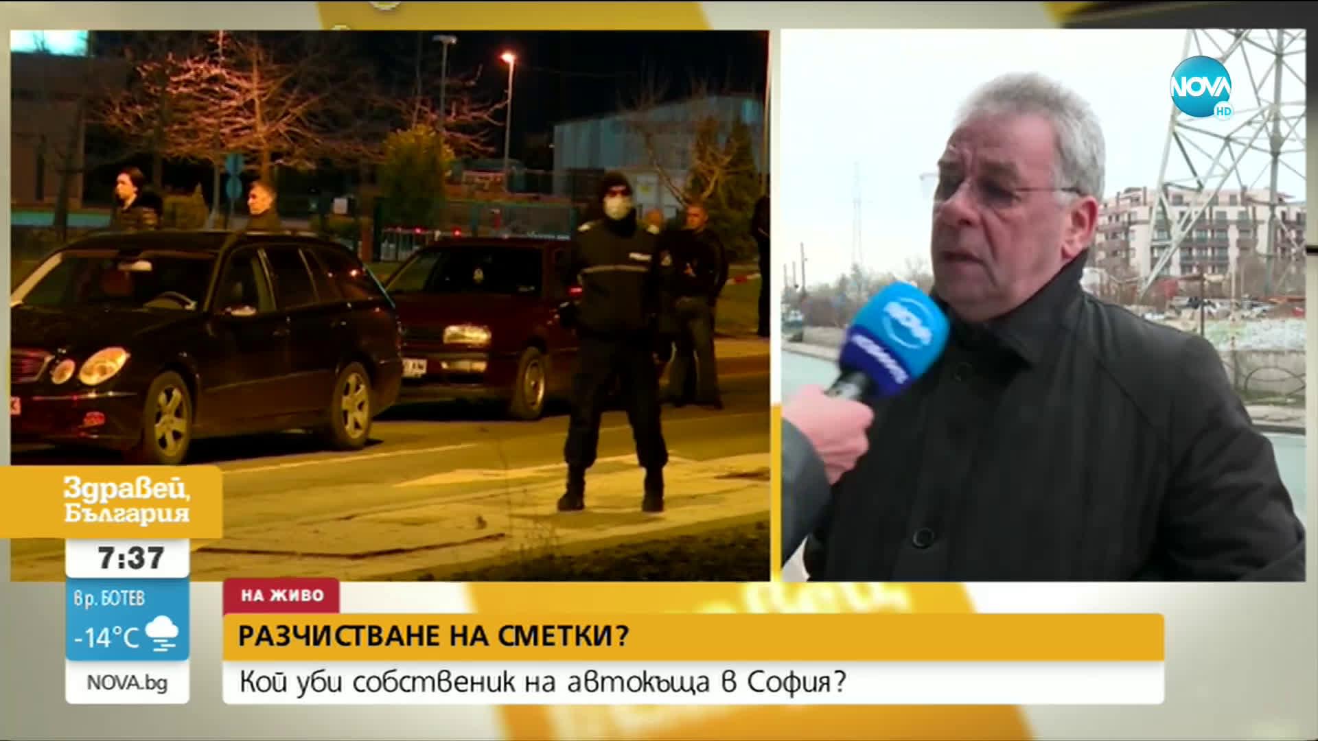 Експерт коментира версиите за убийството в София - България | Vesti.bg