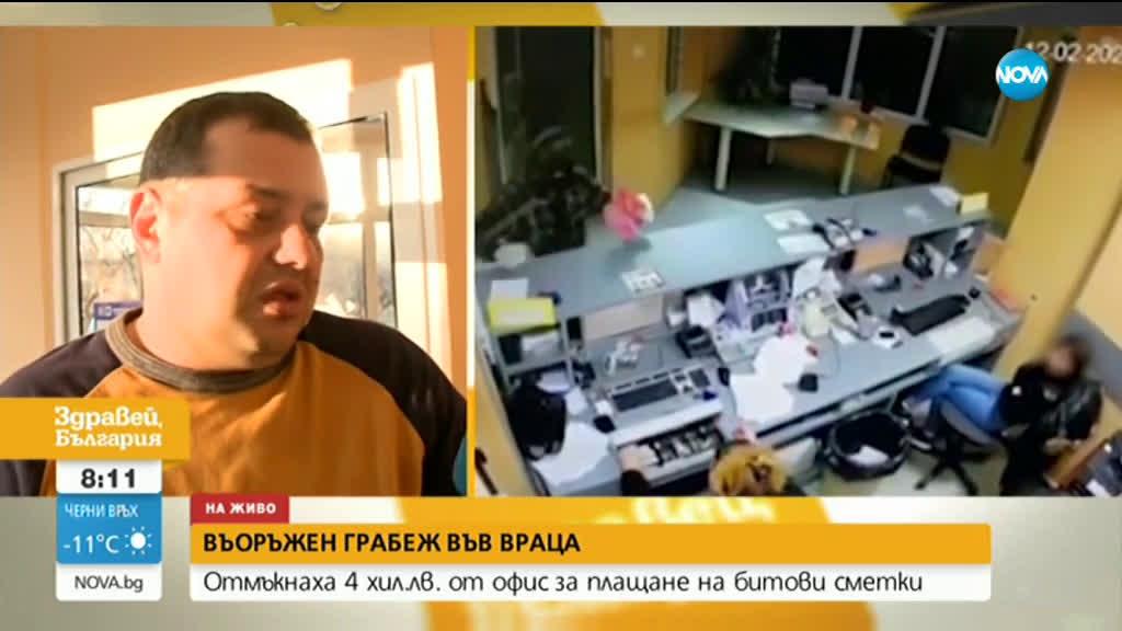 Собственикът на обрания офис във Враца: Касиерките са инструктирани да пазят живота си