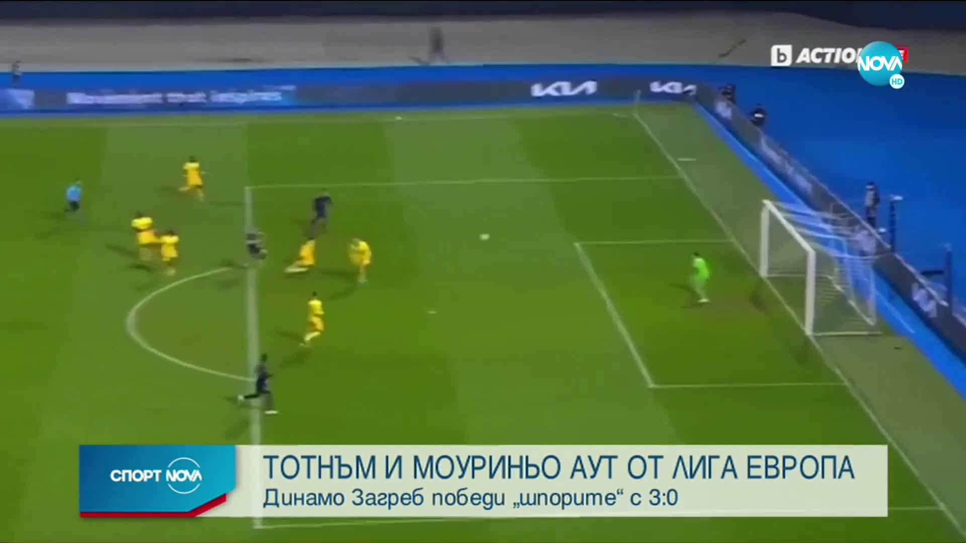 Ново дъно за Моуриньо и Тотнъм, изхвърчаха от ЛЕ след драма в Загреб
