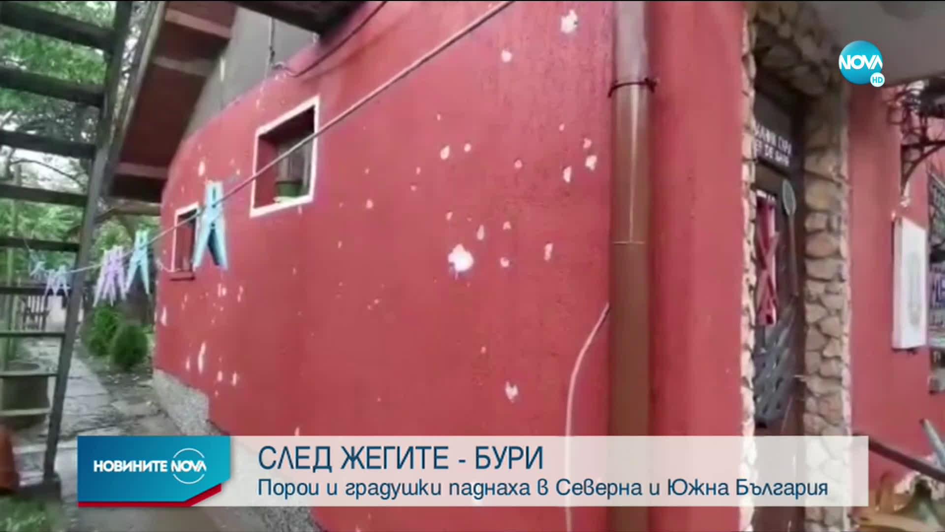 Бури и градушки връхлетяха части от България