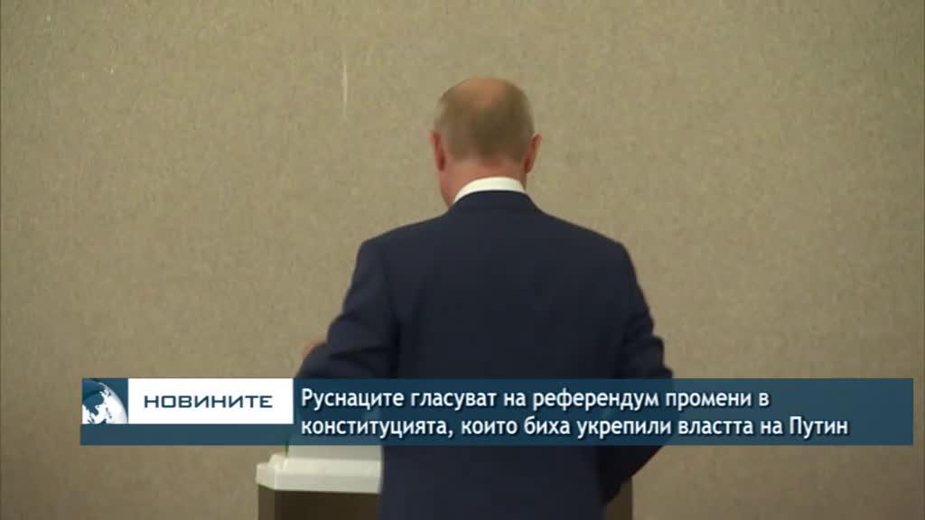 Руснаците гласуват на референдум промени в конситуцията, които биха укрепили властта на путин