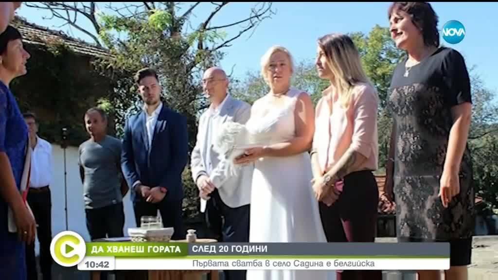 """""""Да хванеш гората"""": Първата сватба от 20 години насам в село Садина е белгийска"""
