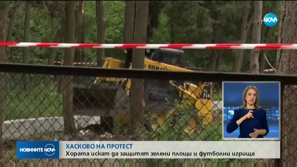 Хасковлии на протест, искат да защитят зелени площи и футболни игрища