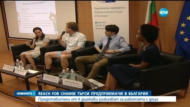 Социални предприемачи от 4 държави представиха опита си в работата с деца