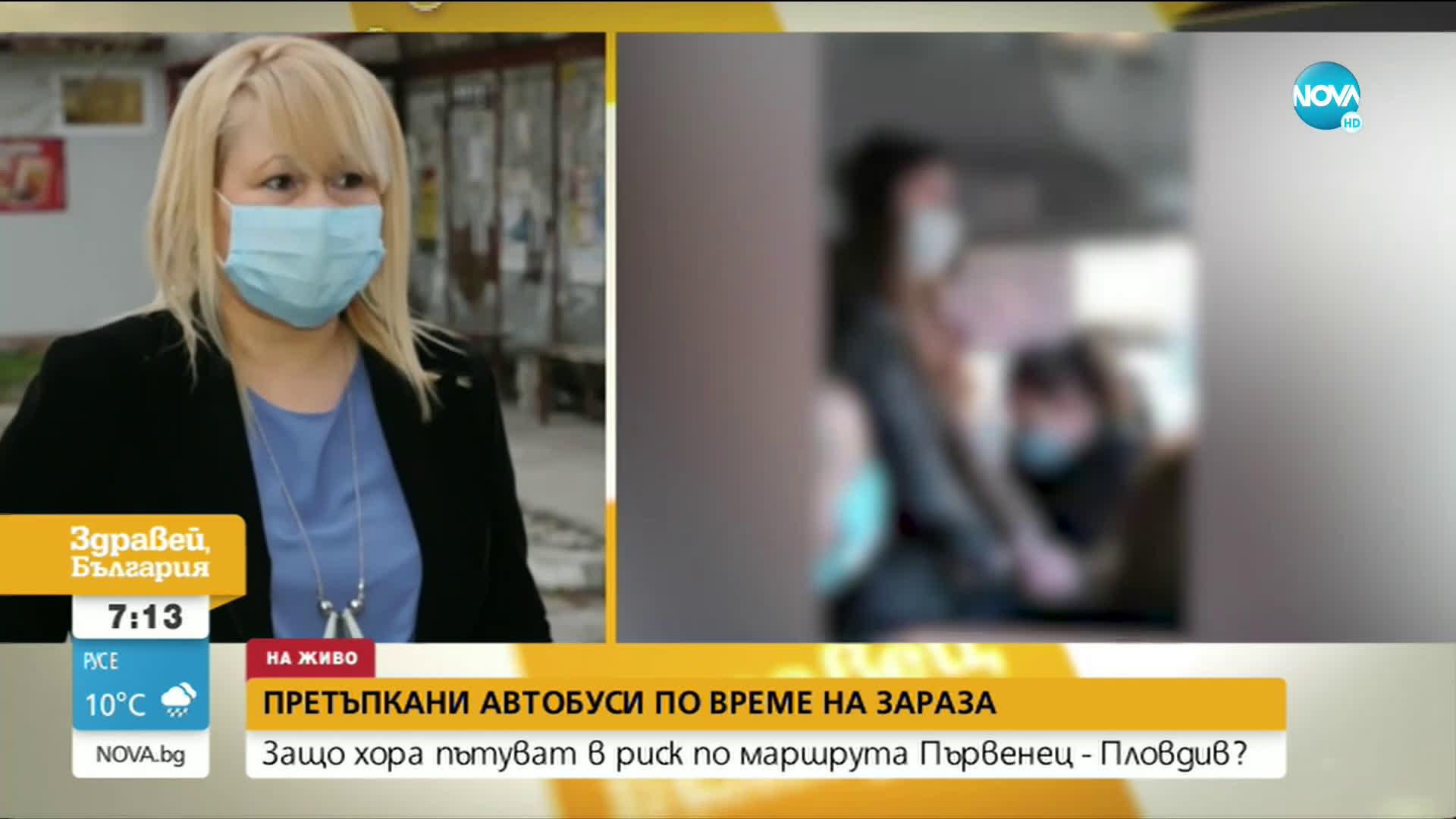Защо хора пътуват в риск по маршрута Първенец – Пловдив?