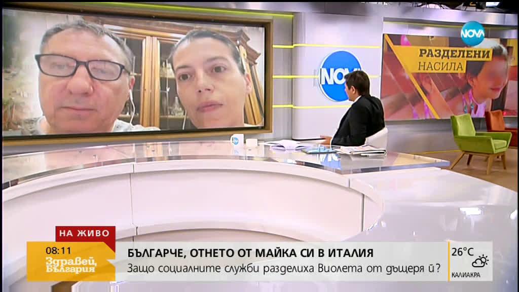 Българката, чието дете беше отнето в Италия: Дъщеря ми има огромно желание да си дойде вкъщи