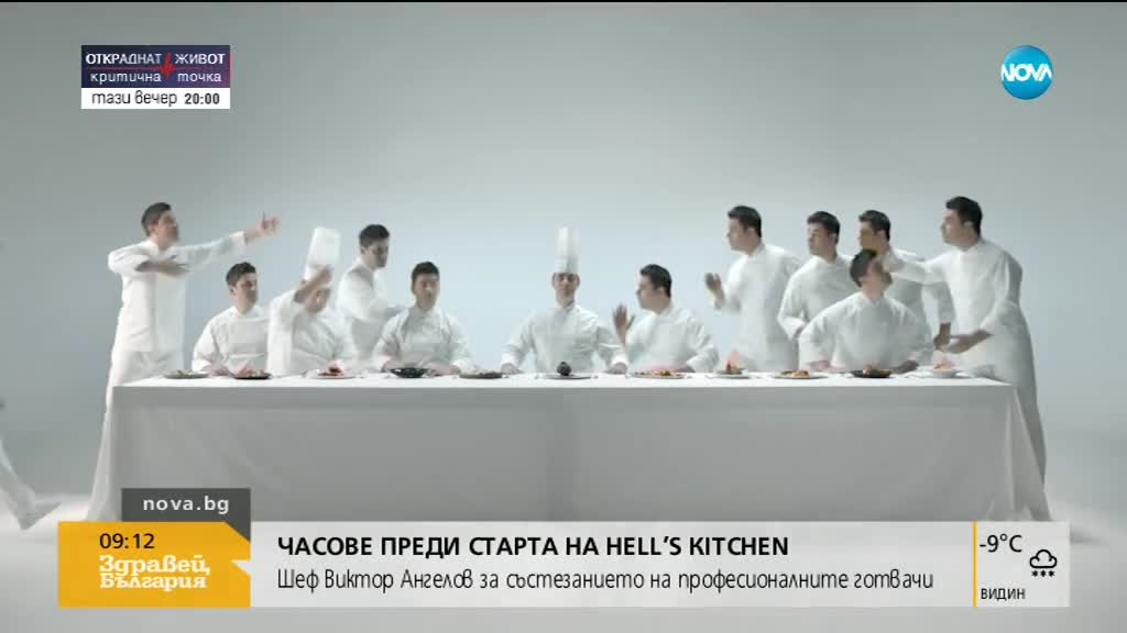"Шеф Виктор Ангелов часове преди старта на ""Hell`s Kitchen"""