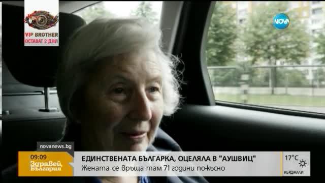 Единствената българка, оцеляла в Аушвиц