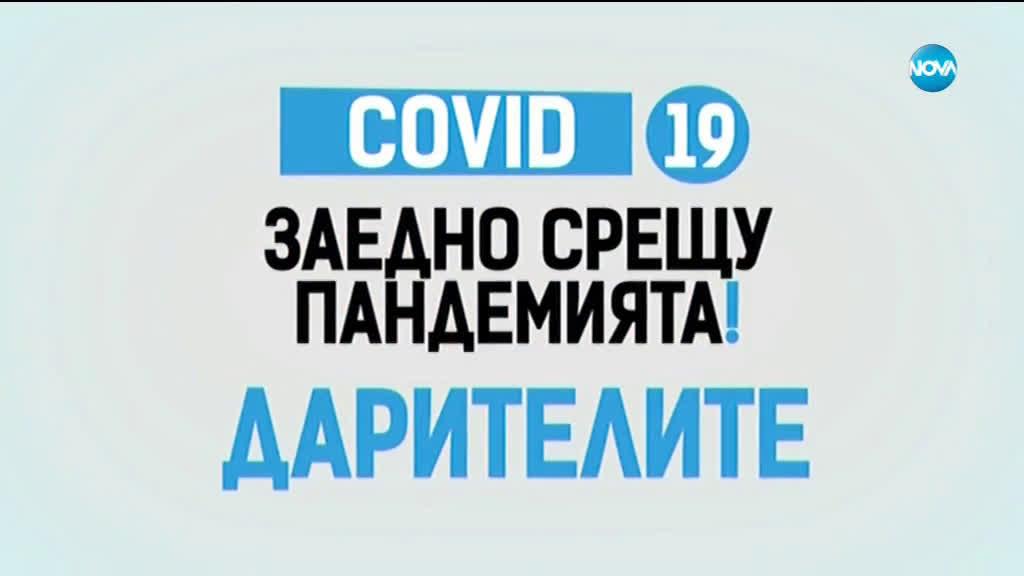 Стартираха DMS кампания в подкрепа на медиците, борещи се с COVID-19