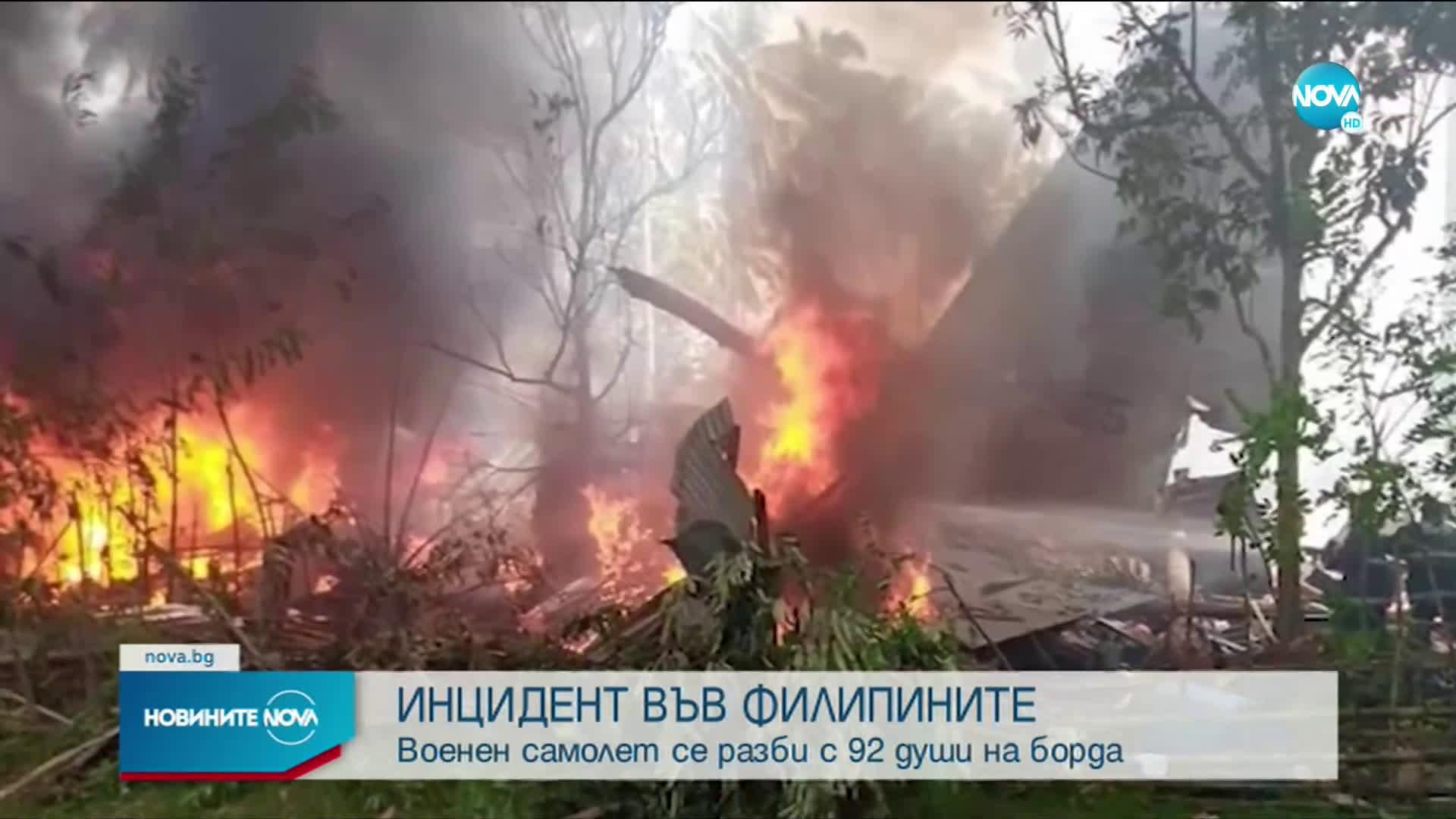 Военен самолет с 92 души на борда се разби