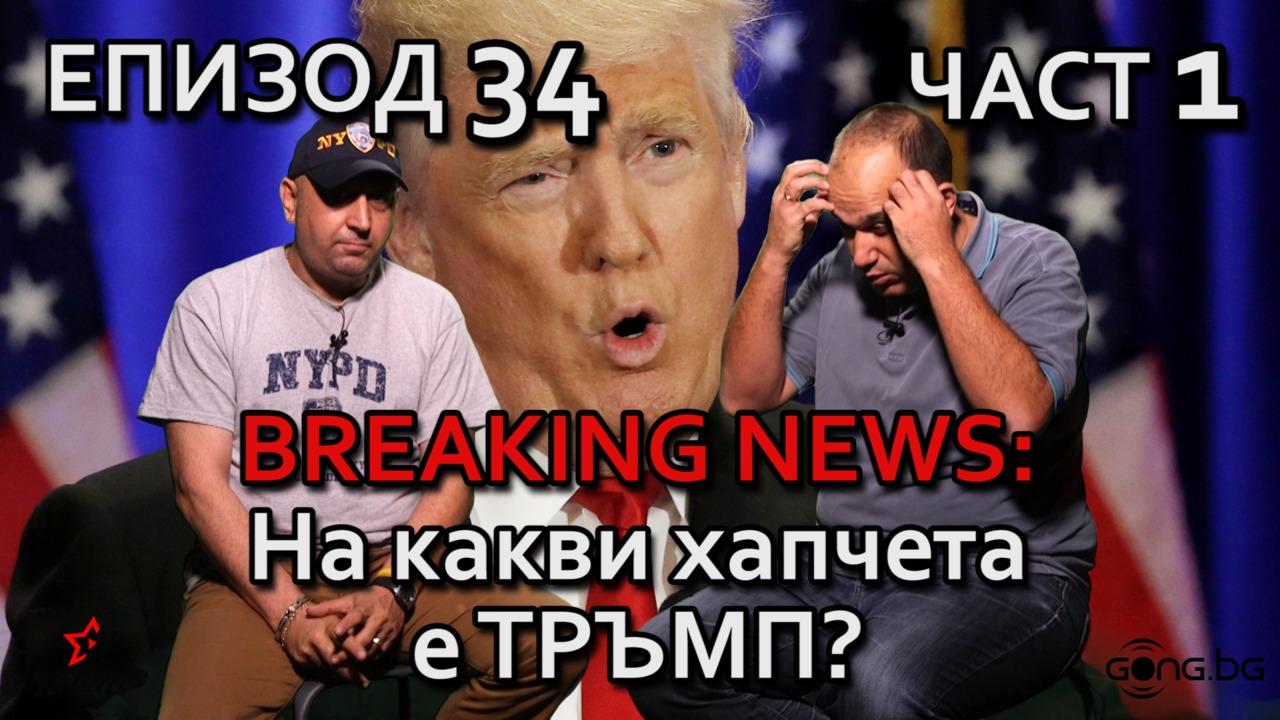 Breaking news: На какви хапчета е ТРЪМП?