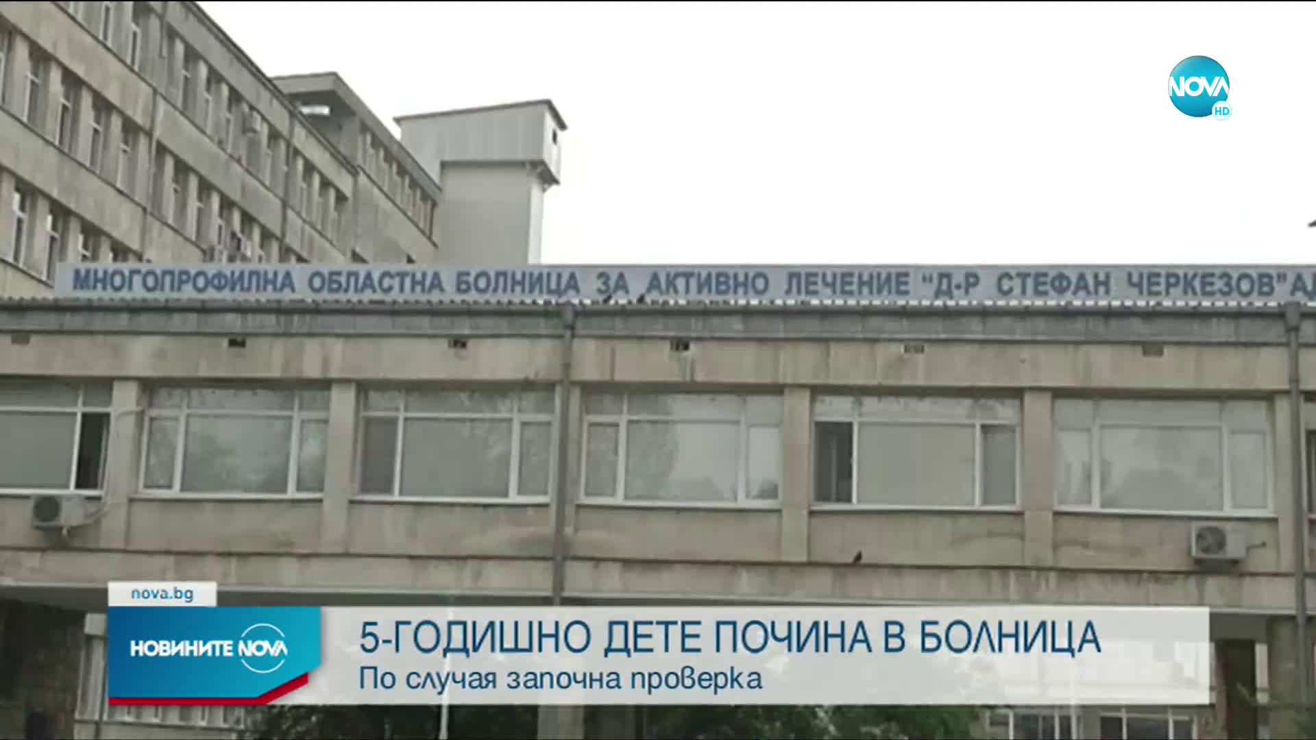 5-годишно дете почина в болница, задавило се с колбас