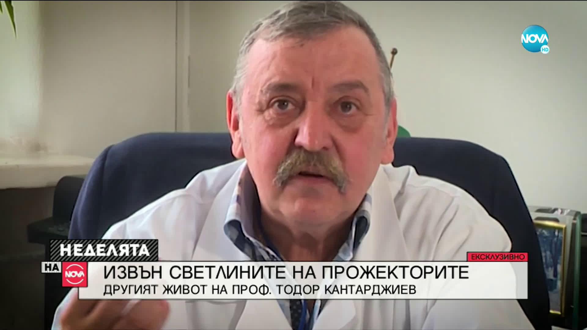 ИЗВЪН СВЕТЛИНИТЕ НА ПРОЖЕКТОРИТЕ: Другият живот на проф. Тодор Кантарджиев