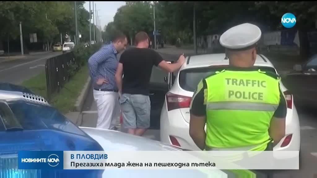 """Прегазиха млада жена на \""""зебра\"""" в Пловдив"""