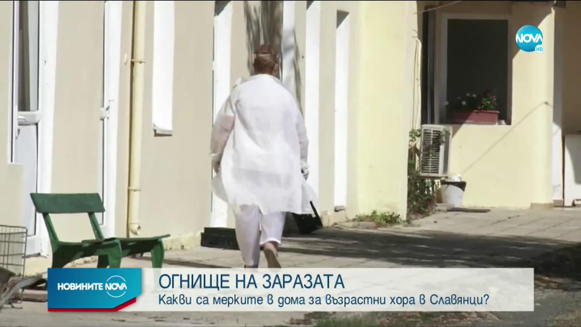ОГНИЩЕ НА COVID-19: Още заразени в дома за стари хора в Сунгурларе