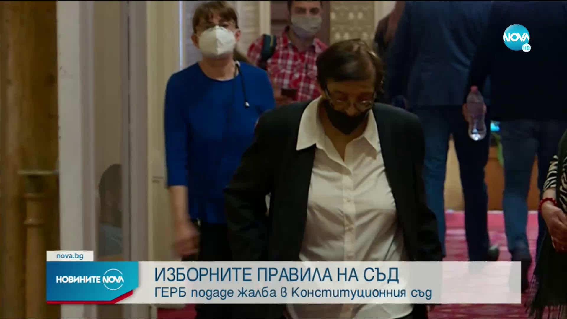 ГЕРБ: Българите бяха лишени от равно право на глас