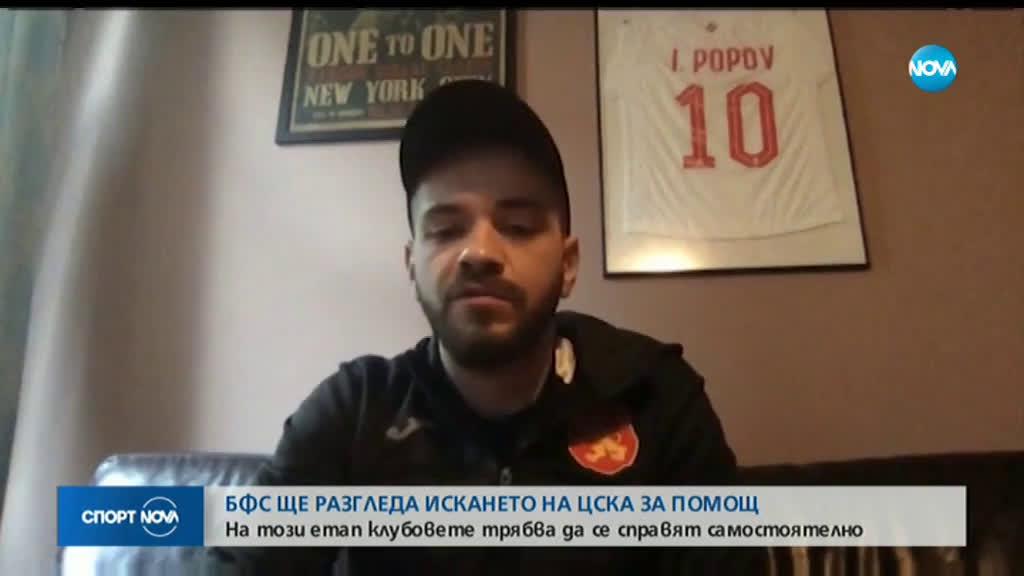 БФС отговори на ЦСКА