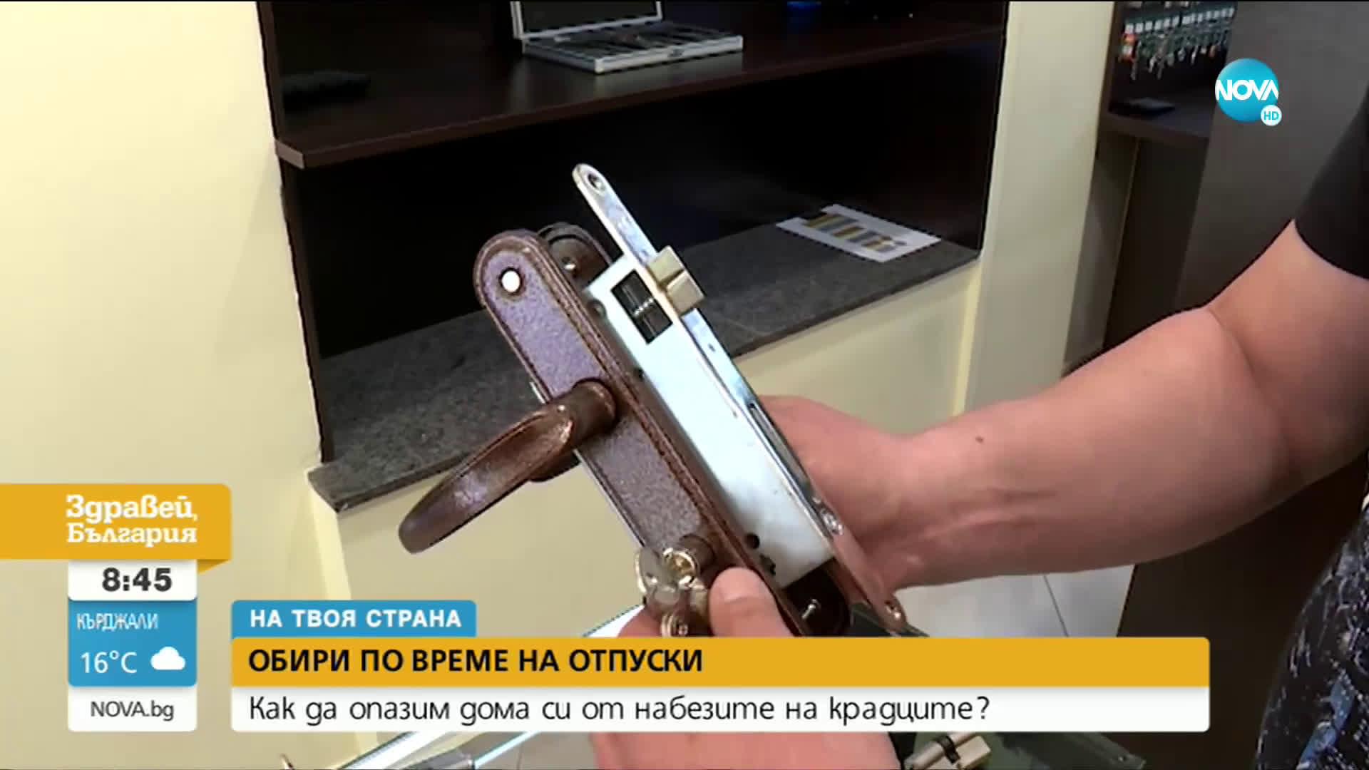 ЕКСПЕРИМЕНТ НА NOVA: Как да опазим дома си от набезите на крадци?
