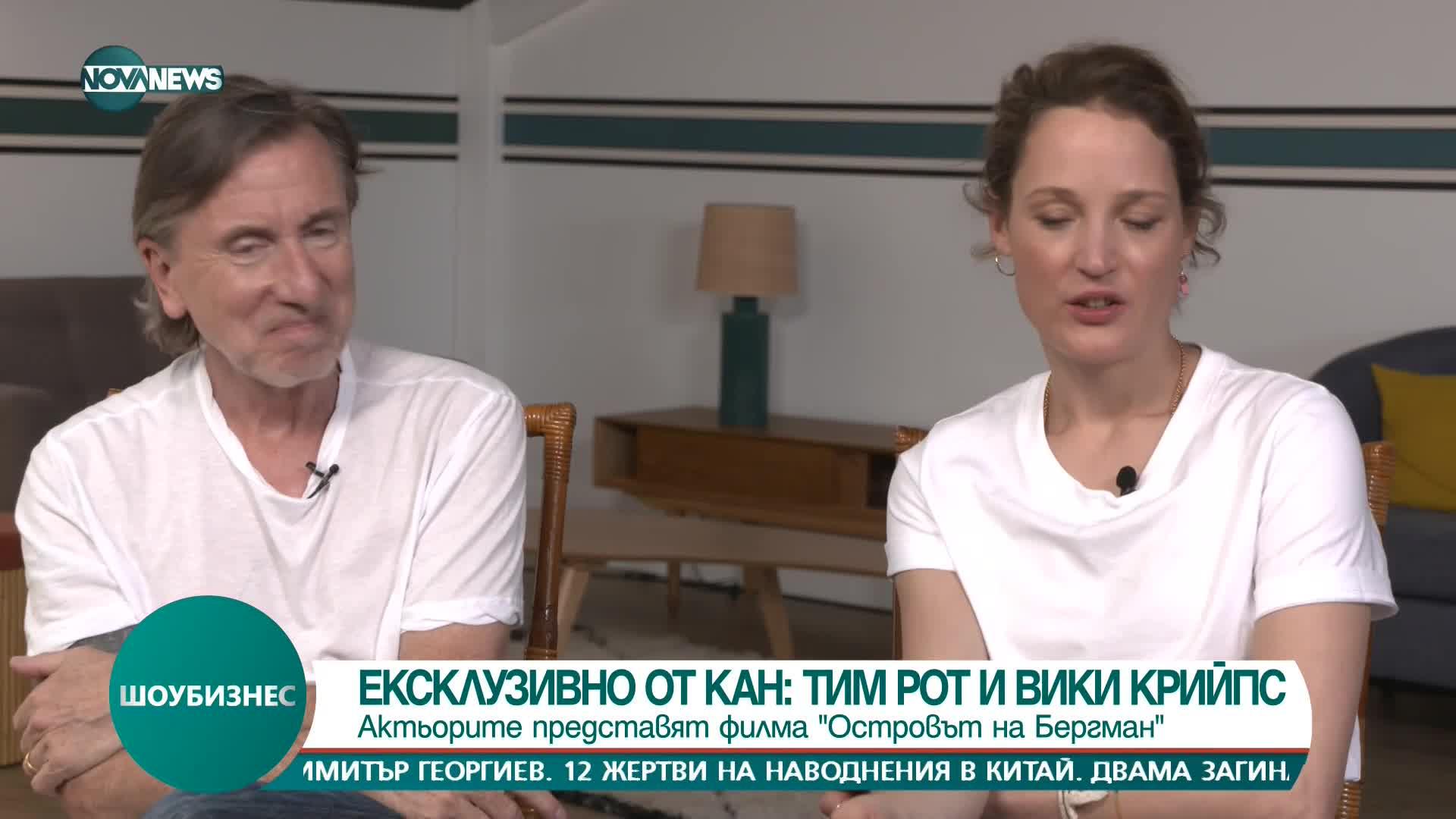 ЕКСКЛУЗИВНО: Тим Рот и Вики Крийпс представят филма си на фестивала в Кан