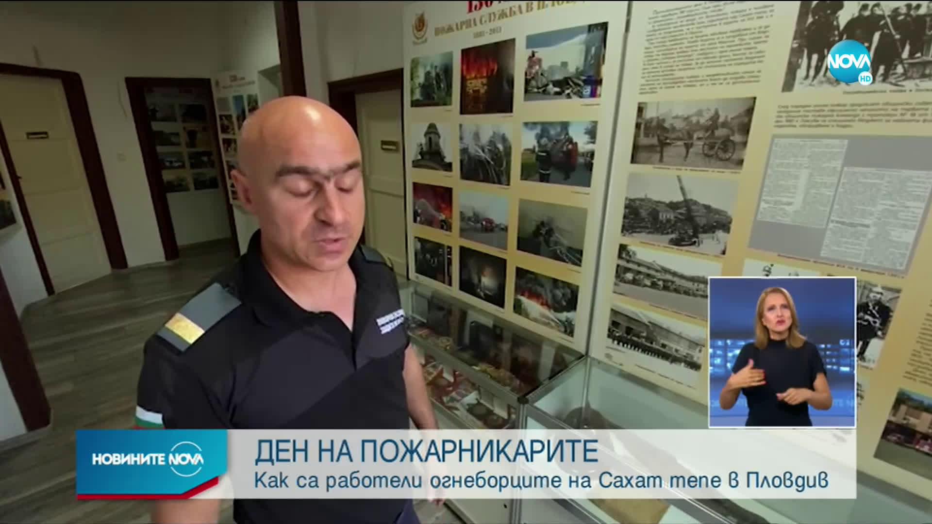 ДЕН НА ПОЖАРНИКАРИТЕ: Как са работили огнеборците на Сахат тепе в Пловдив