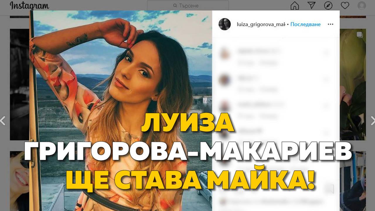 Луиза Григорова-Макариев ще става майка!