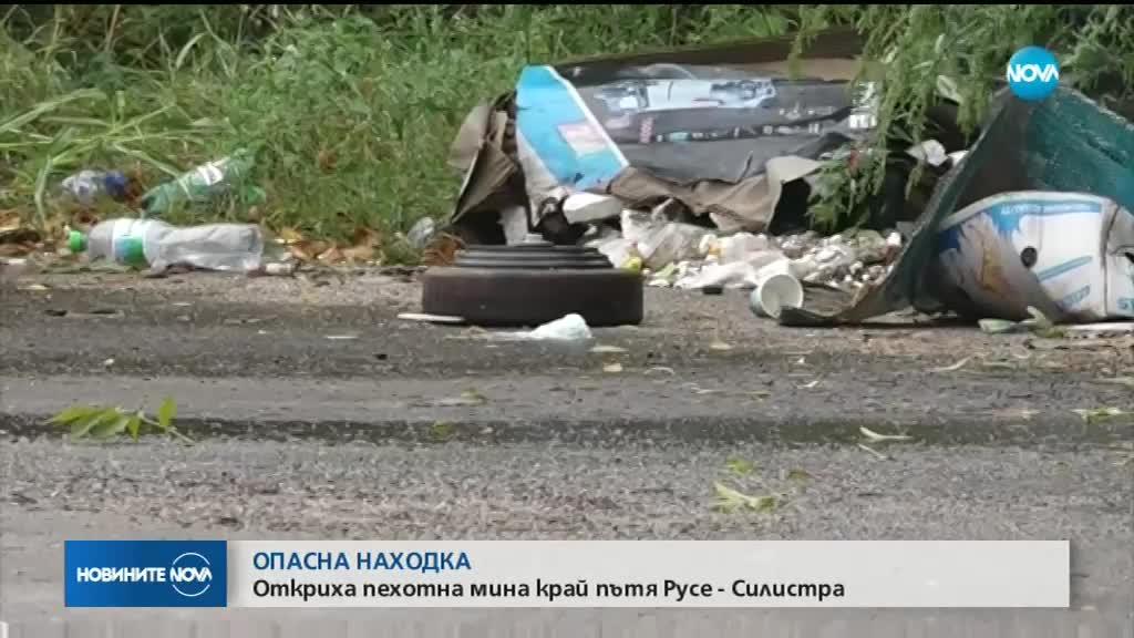 Откриха мина край пътя Русе-Силистра