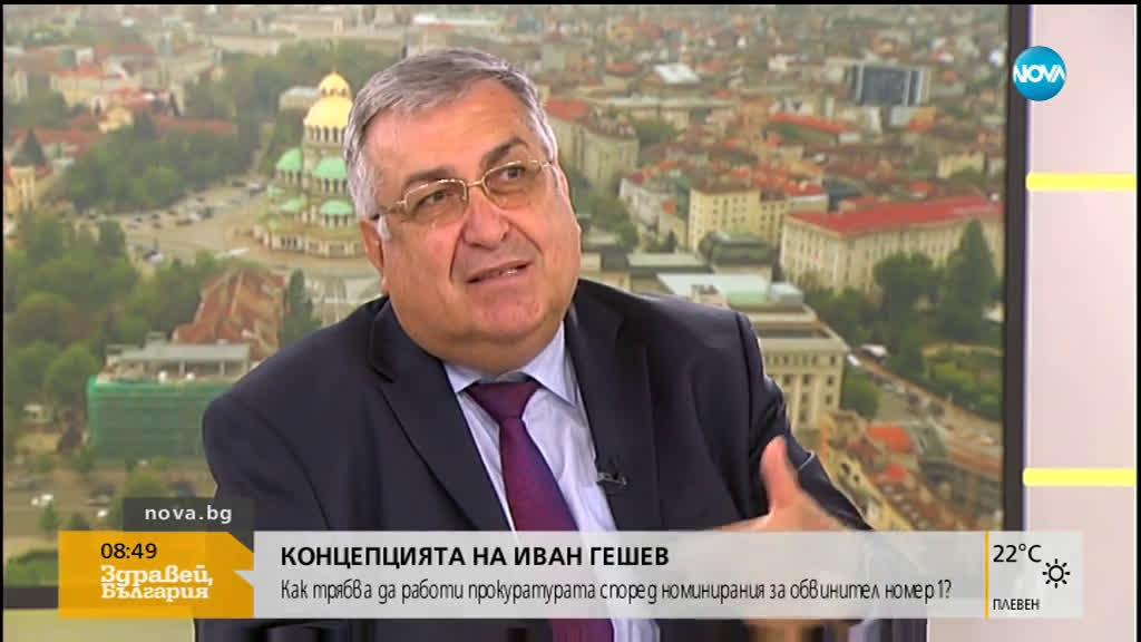 Георги Близнашки: Концепцията на Гешев беше приятна изненада
