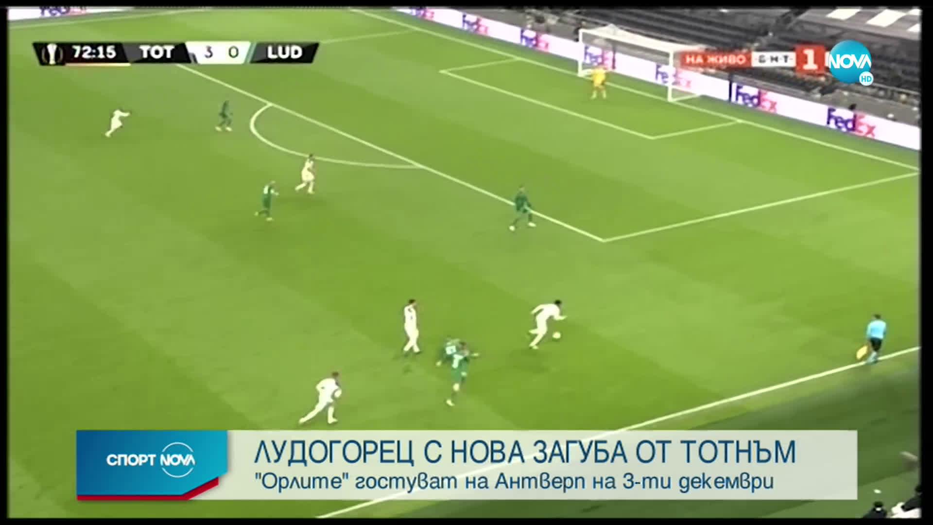 Тотнъм Хотспър 4:0 Лудогорец /репортаж/