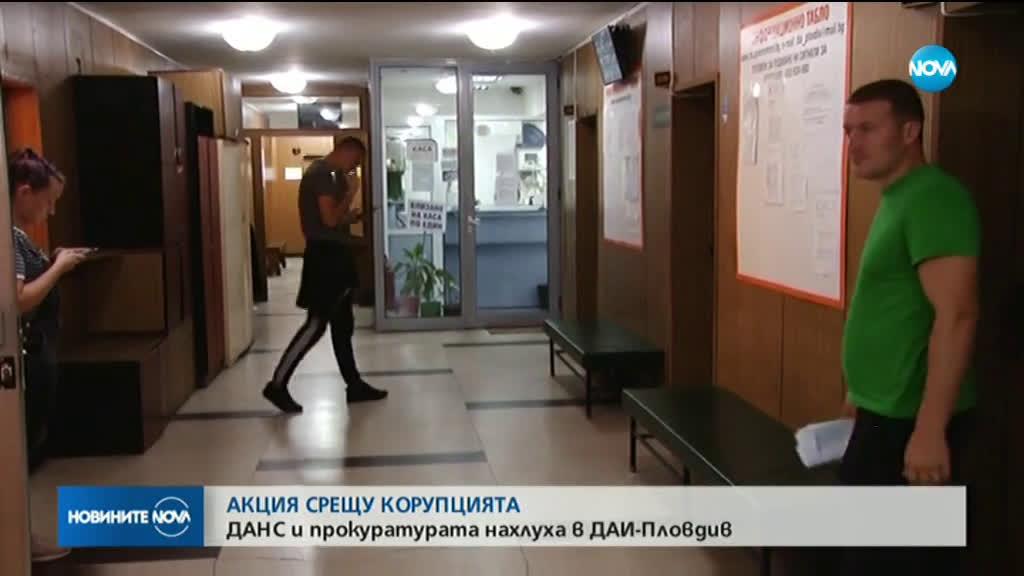 ДАНС влезе в ДАИ-Пловдив