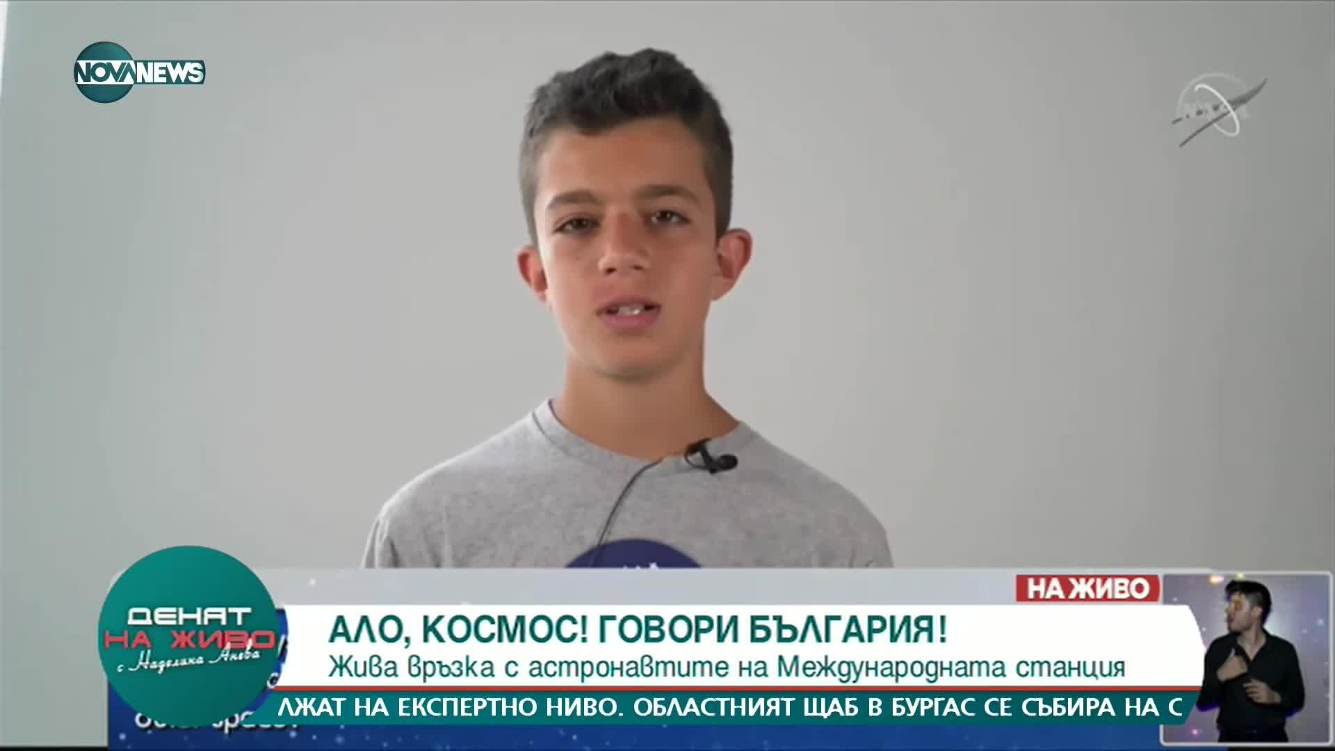 """""""Ало, Космос! Говори България!"""": Ние искаме да участваме в бъдещето"""