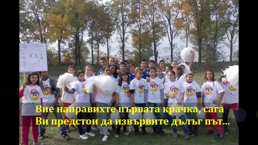 "Випуск 2015 Оу \""в.левски\"" с.бозвелийско"
