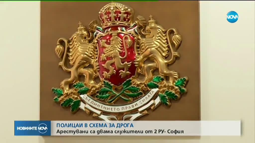 Арестуваха полицаи при акция срещу наркогрупа в София
