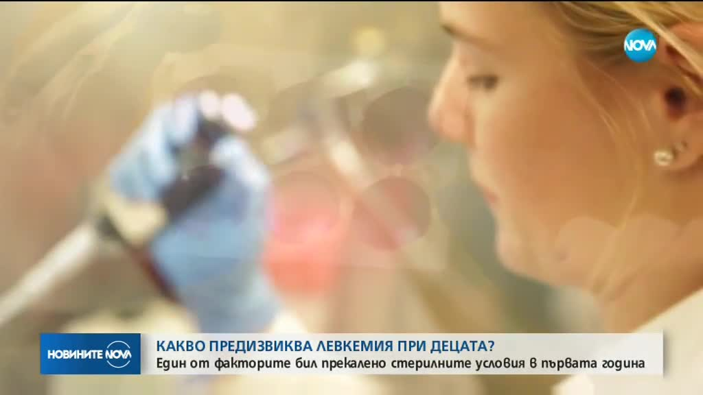 Учени откриха една от главните причини за левкемия при децата