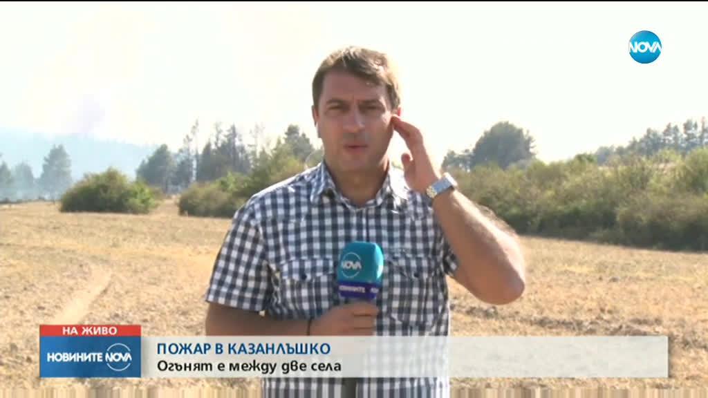 Пожар пламна до казанлъшкото село Горно Черковище