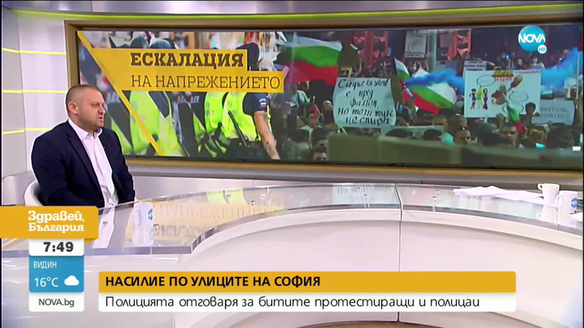 Шефът на СДВР: От началото на протестите има 9 ранени полицаи