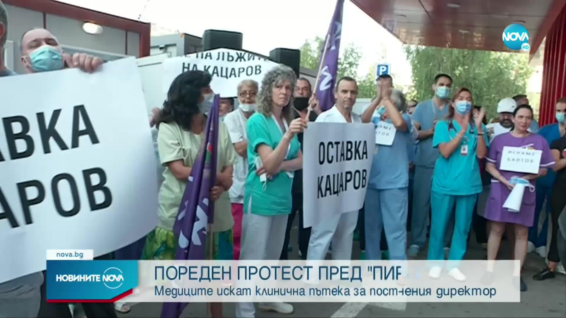 """Медиците от """"Пирогов"""" отново излязоха на протест"""