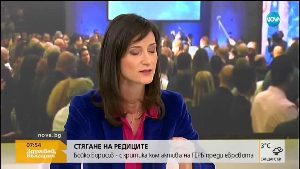Мария Габриел за думите на Борисов към ГЕРБ: Това беше градивна критика
