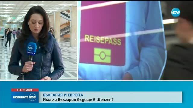 БЪЛГАРИЯ И ЕВРОПА: Има ли България бъдеще в Шенген?