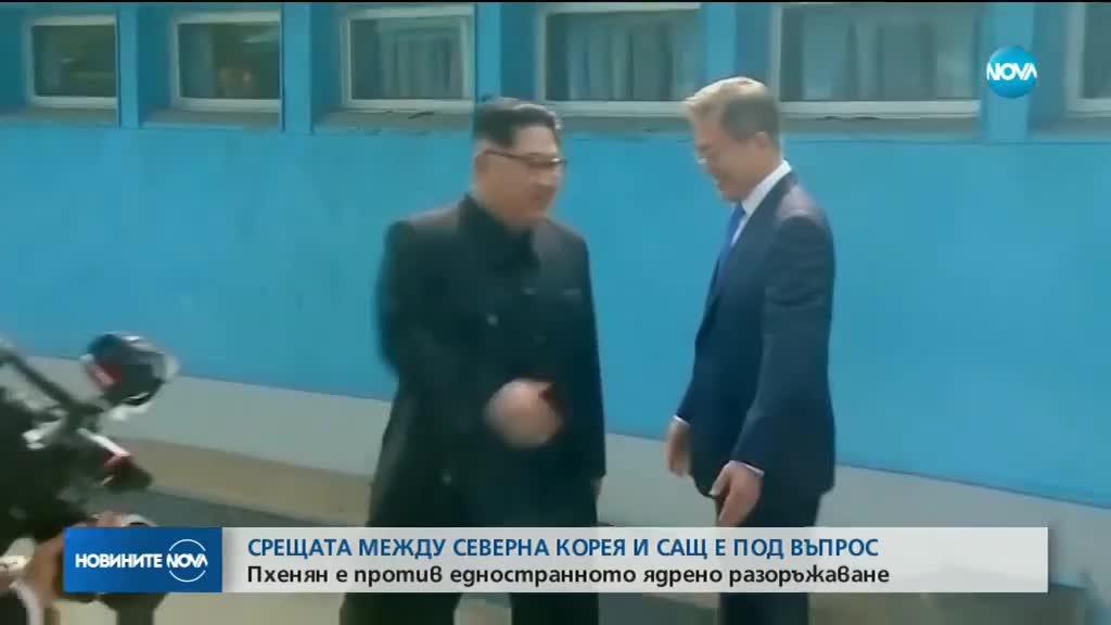 Срещата между Северна Корея и САЩ е под въпрос