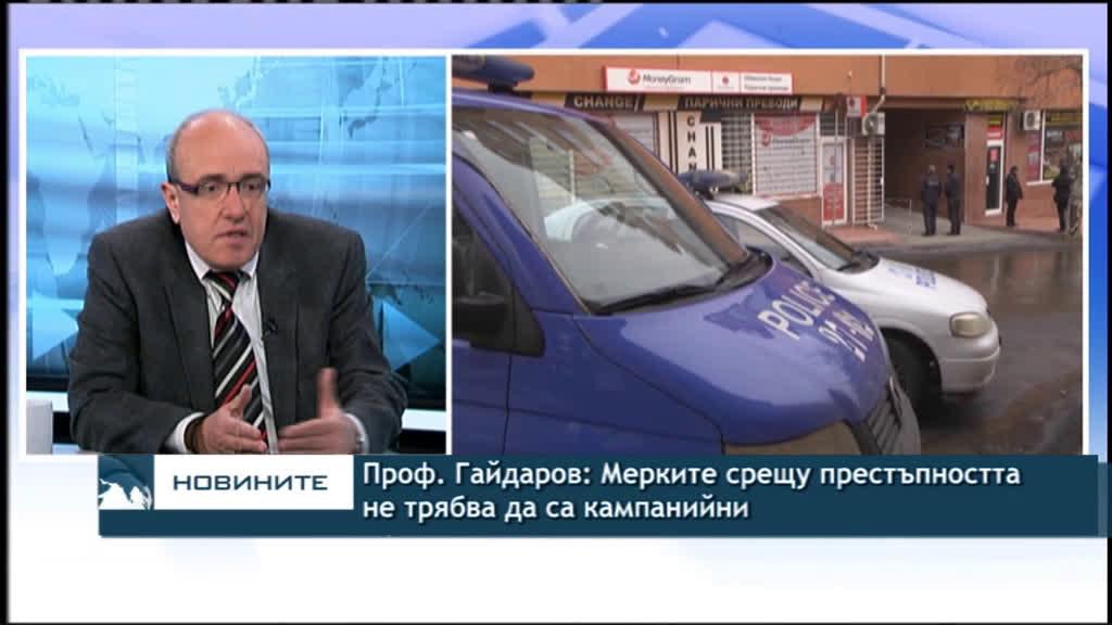Проф. Гайдаров: Мерките срещу престъпността не трябва да са кампанийни