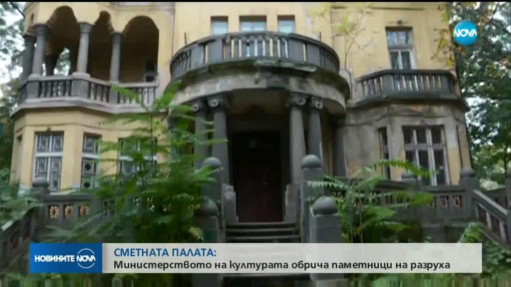 Сметната палата с остри критики към Министерството на културата