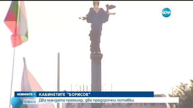 Борисов - два мандата премиер, две предсрочни оставки