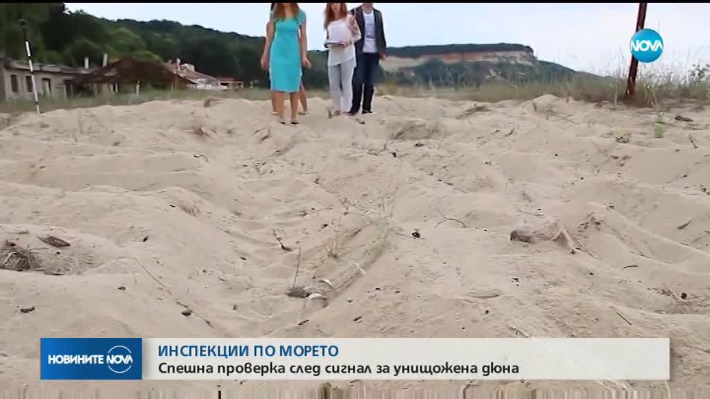 ИНСПЕКЦИИ ПО МОРЕТО: Спешна проверка след сигнал за унищожена дюна