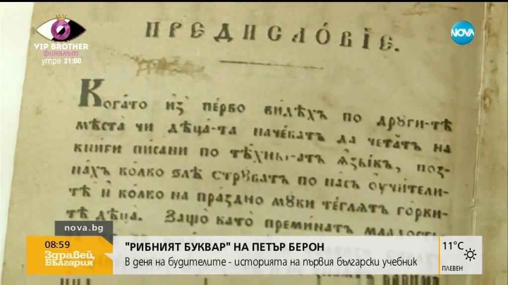 """""""Рибният буквар"""" на Петър Берон: Историята на първия български учебник"""