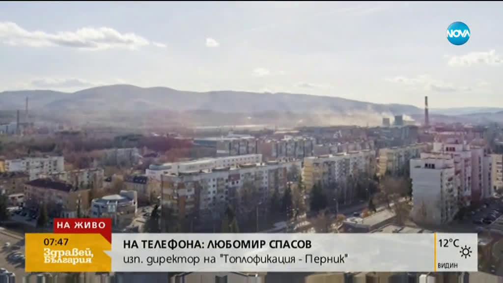 Отровен ли е въздухът край топлоцентралата в Перник?