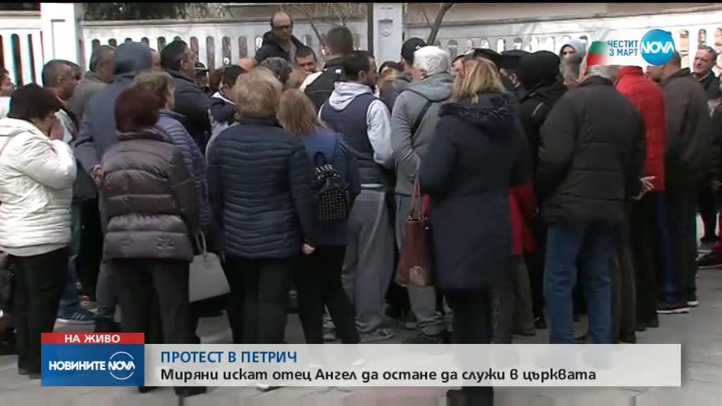 ПРОТЕСТ В ЗАЩИТА НА ОТЕЦ АНГЕЛ: Миряни нахлуха в църквата в Петрич