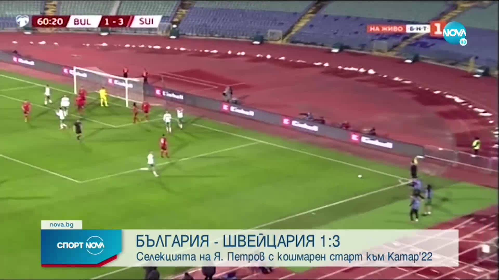 България тръгна за Катар 2022 с тежка загуба от Швейцария
